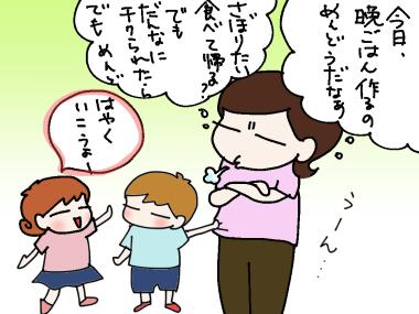 3人の秘密1