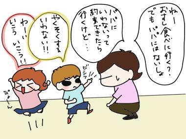 3人の秘密3