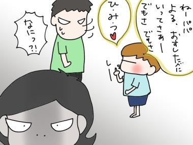 3人の秘密5