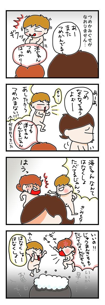 争う双子【4コマ】