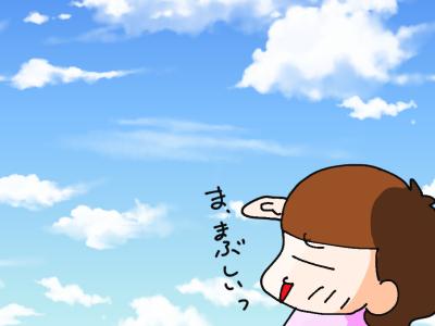 こんなに晴れた日はアレでしょ!1