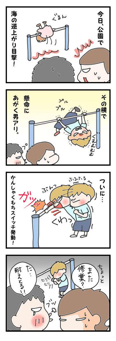 かんしゃくもち2【4コマ】