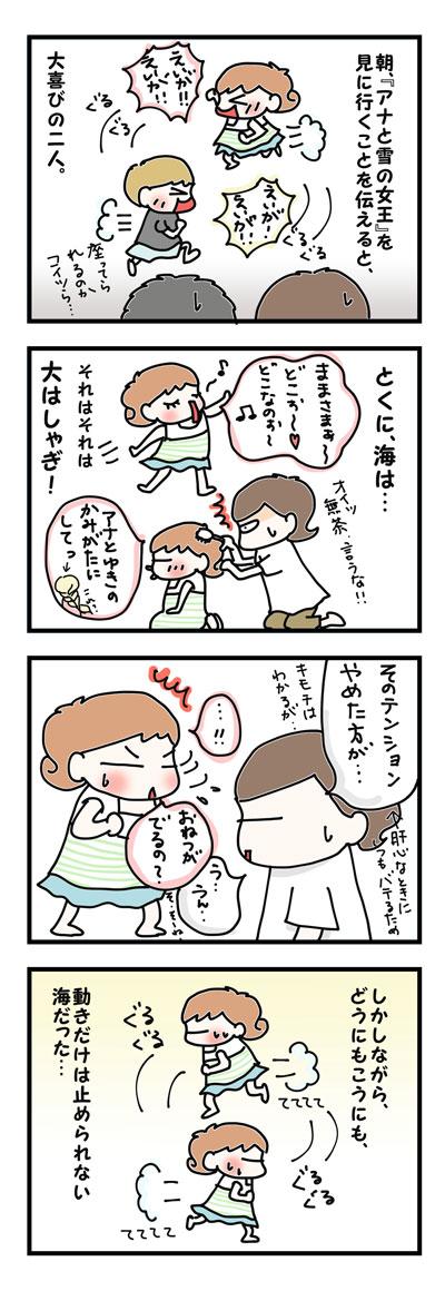 初映画【4コマ前編】