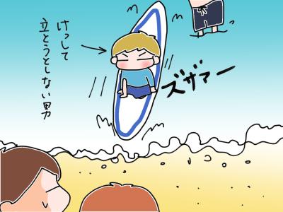 サーフィンデビュー2