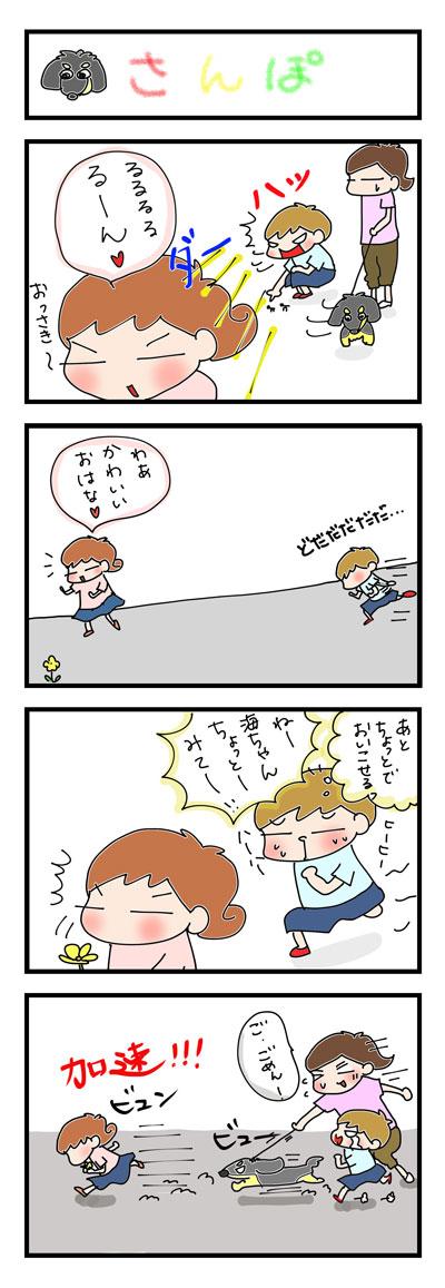 さんぽ【4コマ】