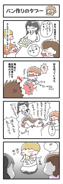 パン作りのタブー【4コマ】