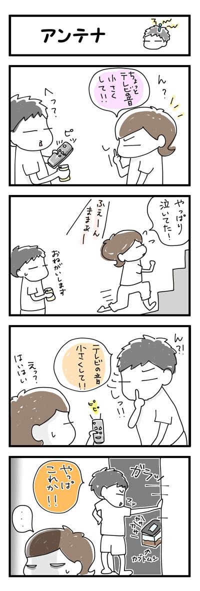 アンテナ【4コマ】