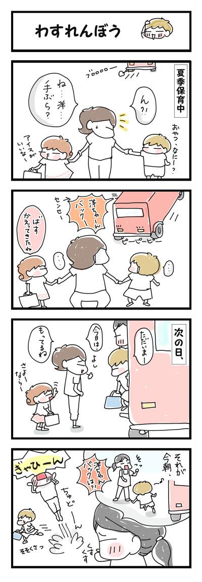 わすれんぼう【4コマ】