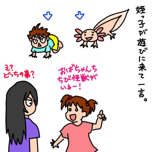 20140708ちび怪獣