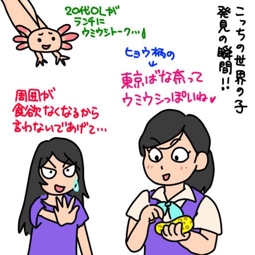20140716東京ばな奈(ヒョウ柄)がウミウシに見える件