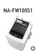 top_osusume_NA-FW100S1.png