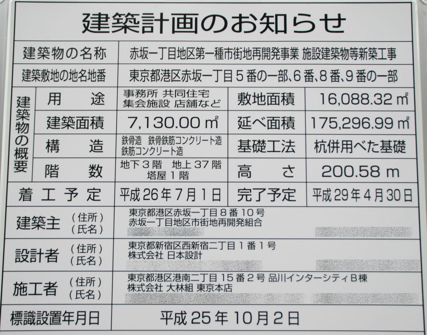 akasaka113100002e.jpg