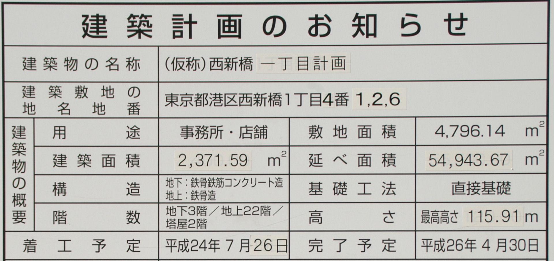 shinbashi13010141e.jpg