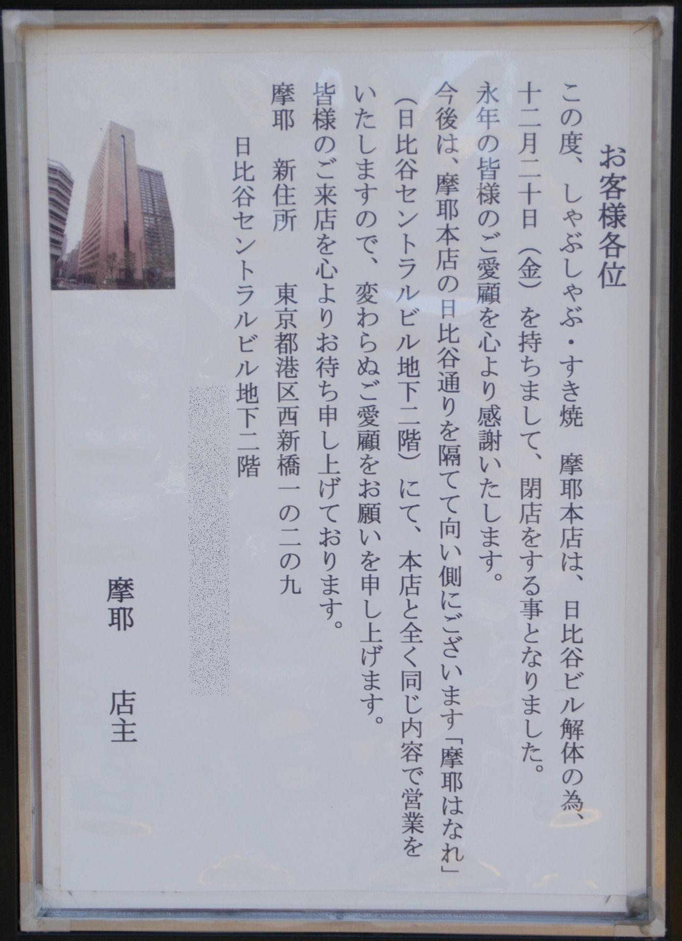 shinbashi1402110e.jpg