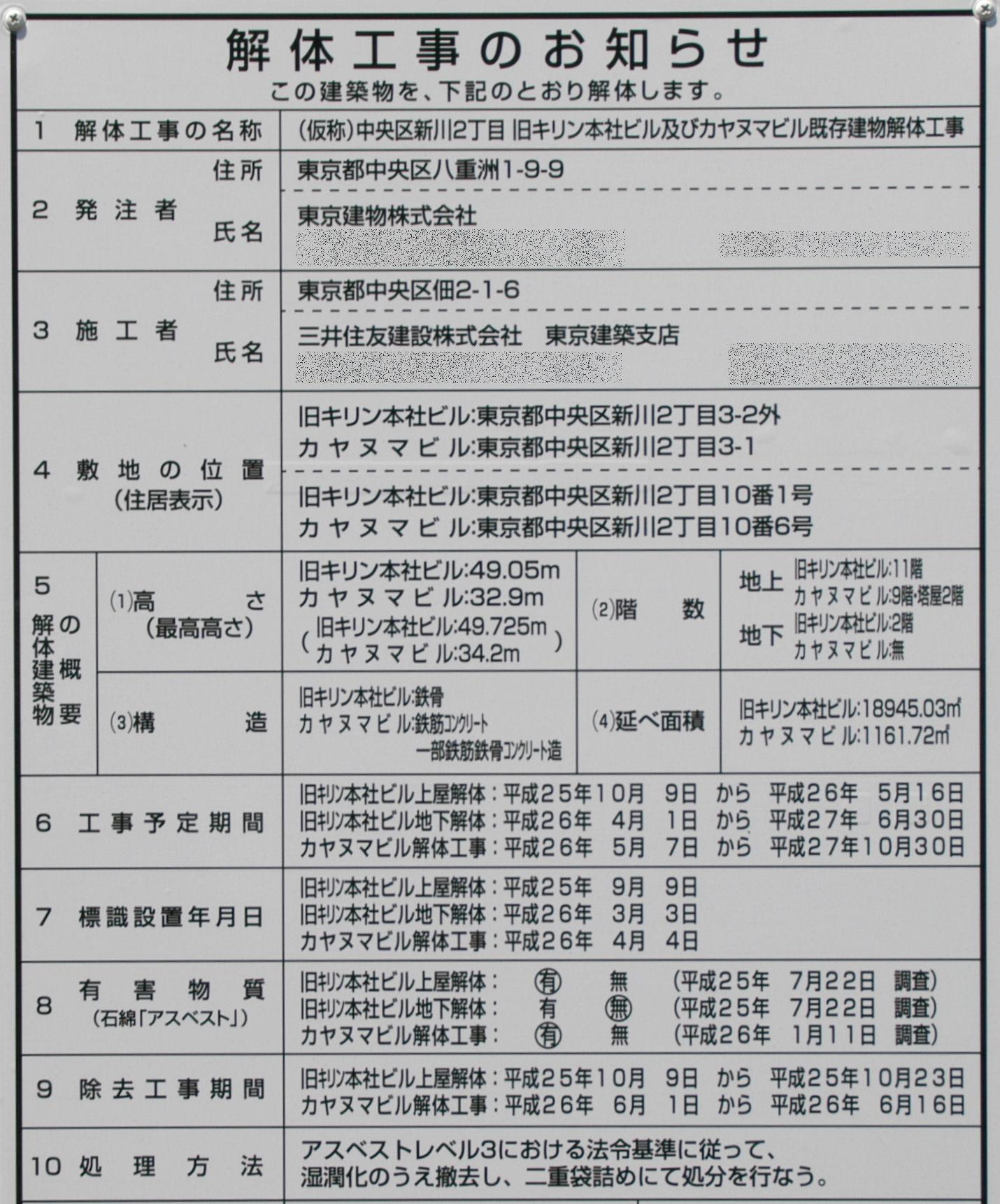 shinkawa14040003e.jpg