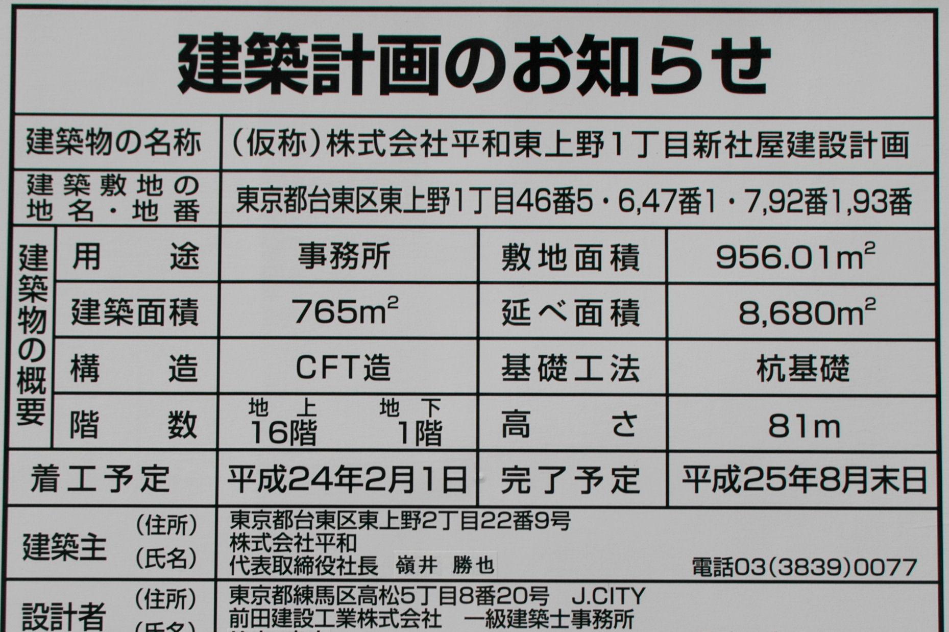 uenoheiwa0026e.jpg