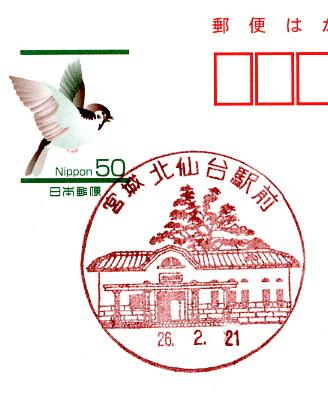 3556北仙台
