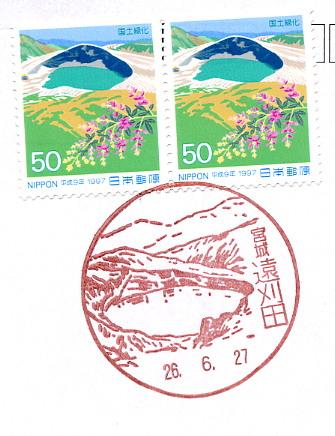 蔵王フォルム20140712