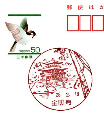 3548_金閣寺