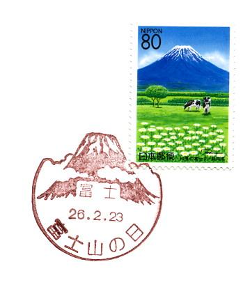 富士山の日3