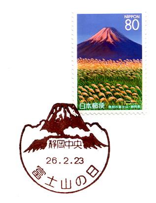 富士山の日4
