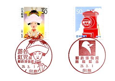 郵政博物館3