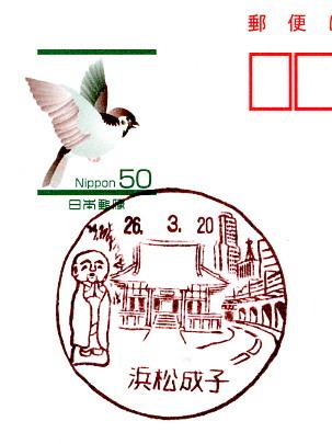 3641浜松成子