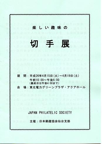 切手展2014-1