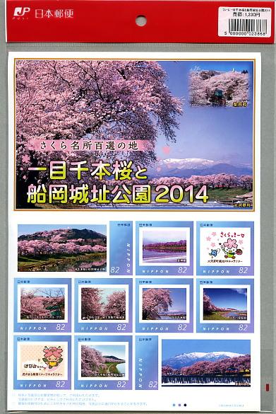 3655一目千本桜