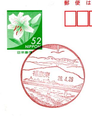 3802_福島東
