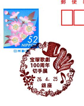 宝塚20140425