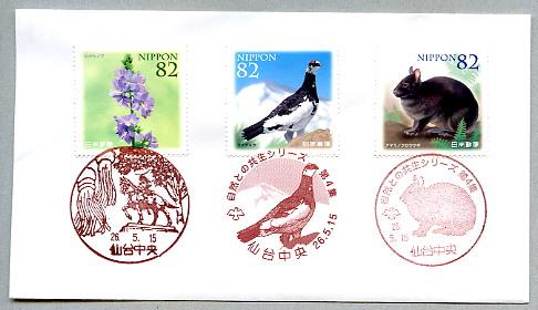 記念切手20140515