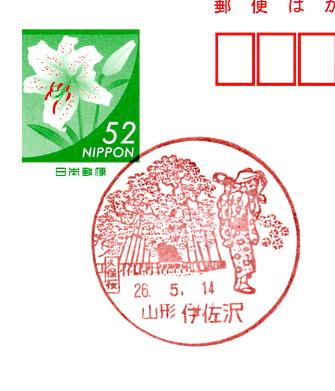 3830伊佐沢局