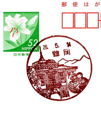 3832鶴岡局