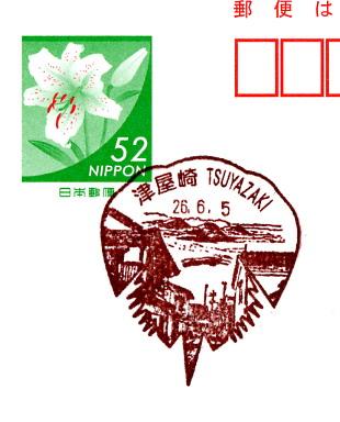 3860津屋崎
