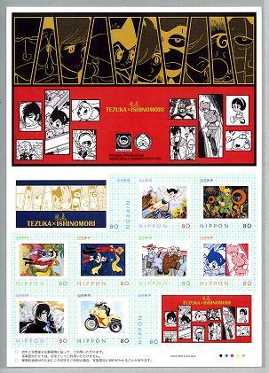 フレーム切手20140706
