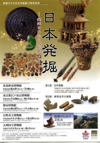 20140706多賀城展示3