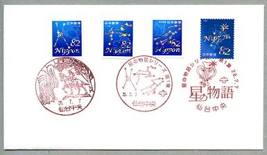 20140707切手