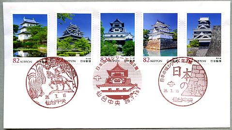 3915日本の城2FDC