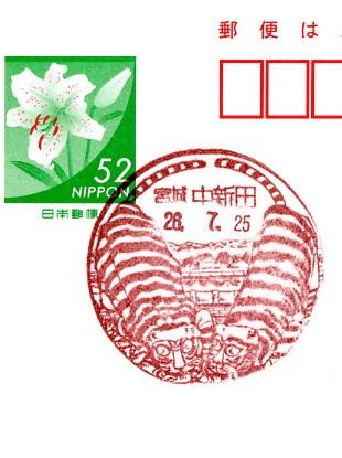 3961中新田
