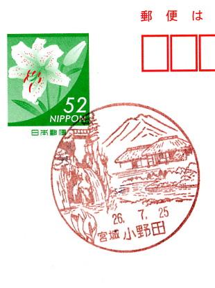 3962小野田