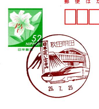 3979秋田明田