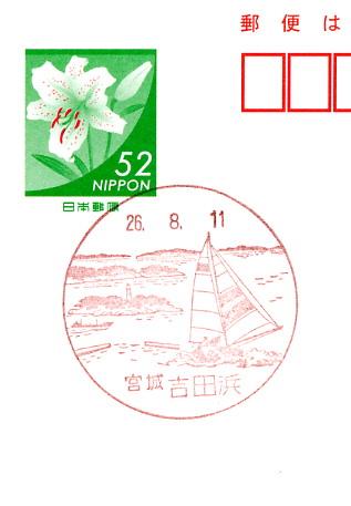 4084吉田浜