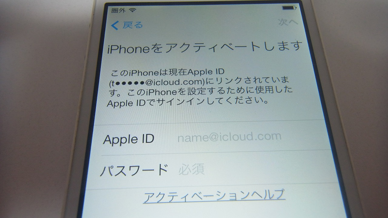 「iphone アクティベーションロック」の画像検索結果