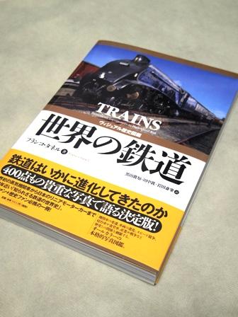 世界の鉄道