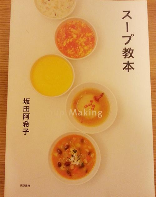 スープレシピ本