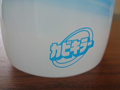 カビキラーアルコール除菌食卓用の画像
