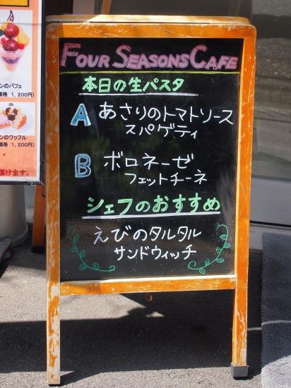 パスタメニュー@FOURSEASONS CAFE 2014年09月①