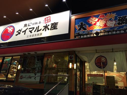 お店@魚卸回転寿司 ダイマル水産 2014年08月