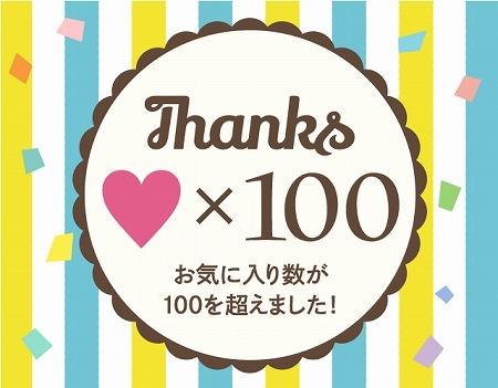 100favorite_03.jpg